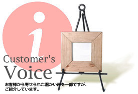 voice - お客様から寄せられた温かい声を一部ですが、ご紹介しています。